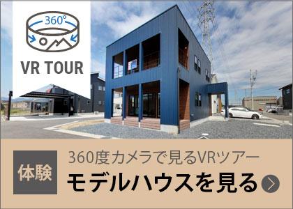 モデルハウスのVRツアー