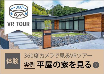 平屋の家のVRツアー